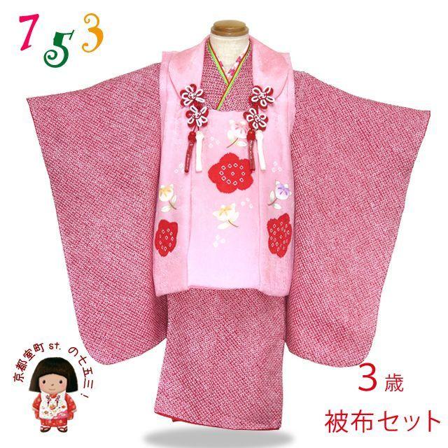 画像1: 七五三 着物 3歳女の子用 フルセット 絞り柄の被布コートと総絞りの着物セット(正絹)【ピンク 梅に橘】