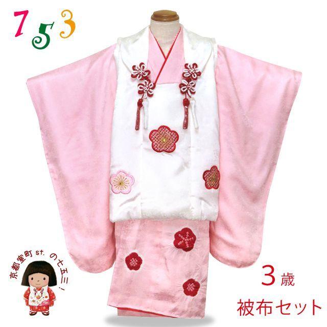 画像1: 七五三着物 3歳女の子 高級お祝い着オリジナルコーディネートセット(正絹)【白&ピンク、梅】