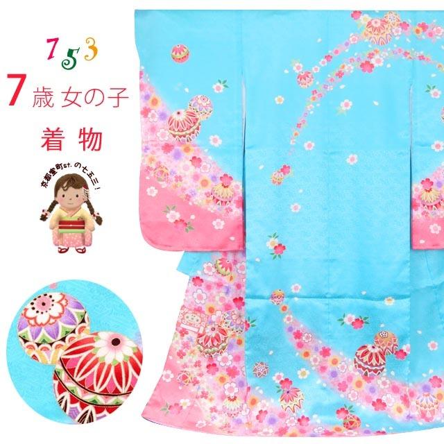 画像1: 七五三 着物 7歳女の子 日本製 絵羽柄の子供着物(正絹)【水色、二つ鞠】