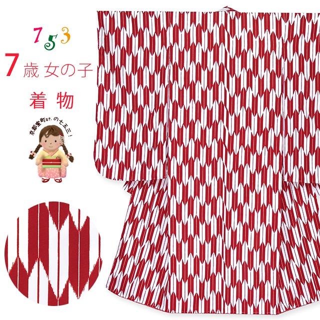 画像1: 卒園式に 着物 7歳 女の子用 総柄の子ども着物(合繊) 単品【赤 矢絣】