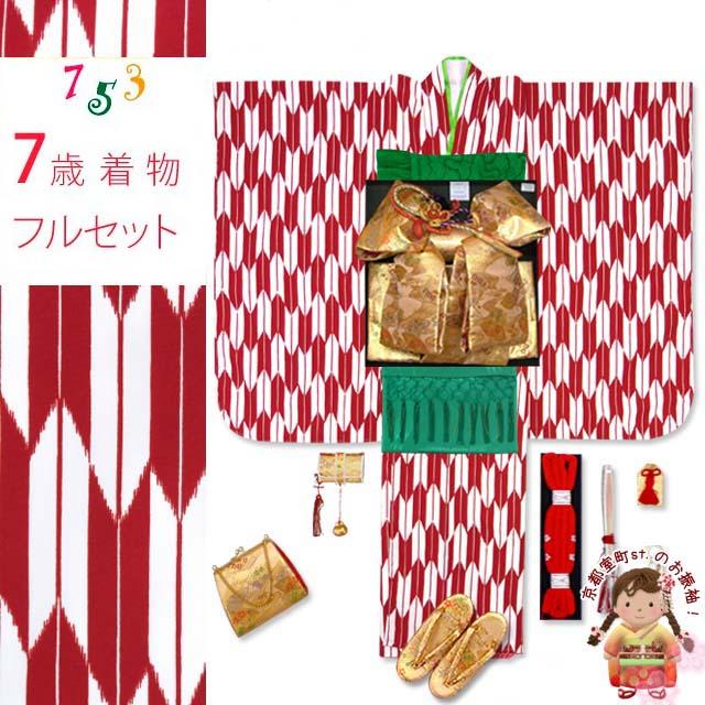 画像1: 七五三、卒園式に 7歳女の子用着物 フルセット 子供着物セット(合繊)【赤 矢絣】