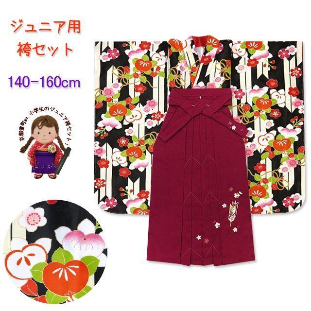 画像1: 小学校の卒業式に ジュニア女子用振袖と袴セット(合繊)【黒地、矢羽と橘】