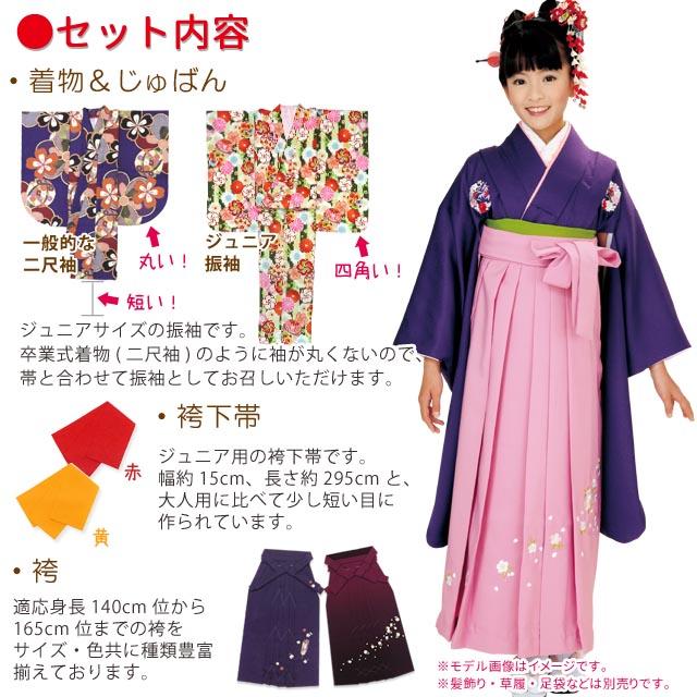 画像2: 小学校の卒業式に ジュニア女子用振袖と袴セット(合繊)【黒地、矢羽と橘】