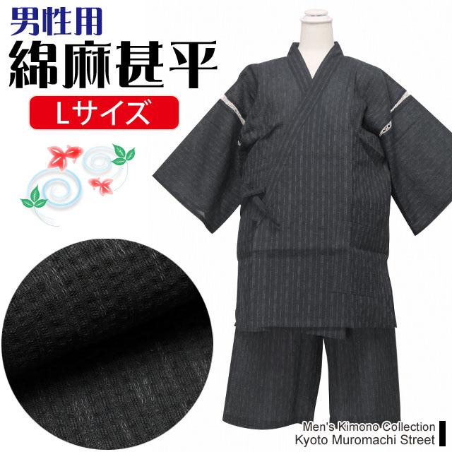 画像1: <父の日のプレゼントに!>甚平 メンズ おしゃれ 綿麻 シンプルな甚平 Lサイズ【黒】