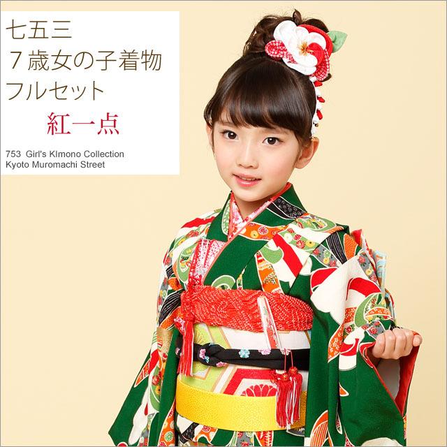 """画像1: 七五三 着物 ブランド""""紅一点"""" 正絹の子供着物フルセット【緑 古典菊】"""