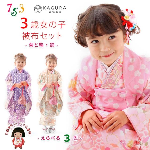 七五三 着物 3歳 フルセット 2021年新作 KAGURA ブランド