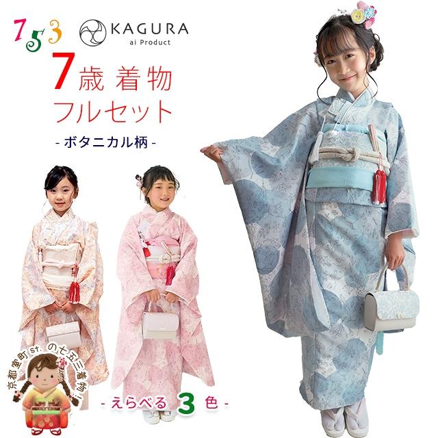 """KAGURA 2020年新作 7歳 女の子 フルセット"