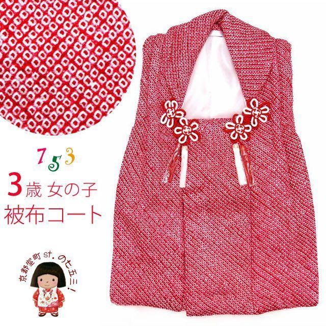 画像1: 七五三 3歳 女の子用 総絞りの被布コート(正絹)【赤 鹿の子】