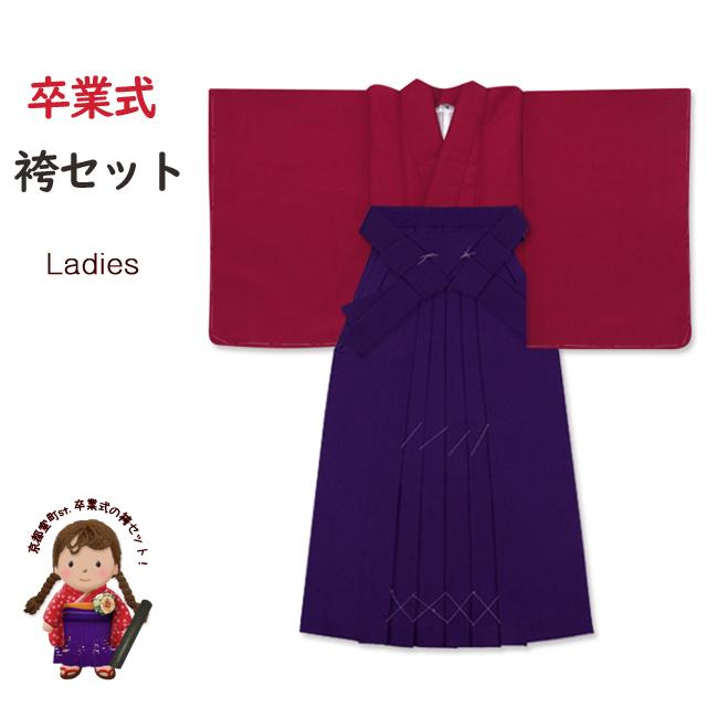 画像1: 卒業式の袴セット シンプルな色無地(上質縮緬)の着物【牡丹色】と無地袴【紫】のセット