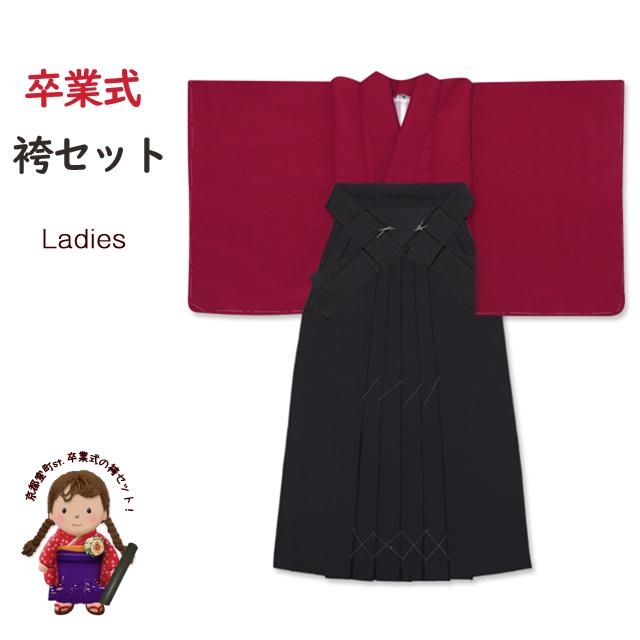 画像1: 卒業式の袴セット シンプルな色無地(上質縮緬)の着物【牡丹色】と無地袴【黒】のセット