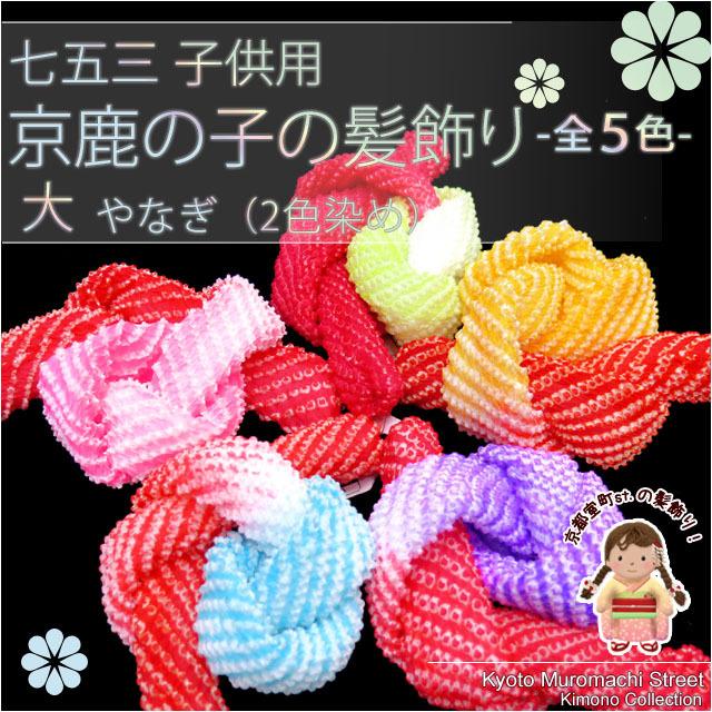 画像1: 七五三 子供着物用 5色から選べる 京かのこ髪飾り(2色ぼかし 大)
