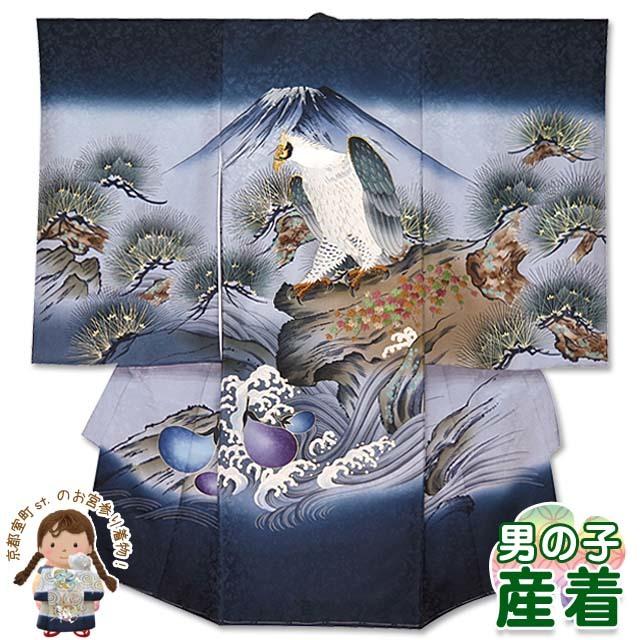 画像1: 産着 お宮参りの着物 日本製 男の子のお祝い着(初着) 正絹【紺地、一富士二鷹三茄子】