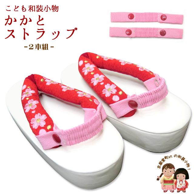 画像1: 子供草履用 かかとゴムバンド かかと止め【ピンク】