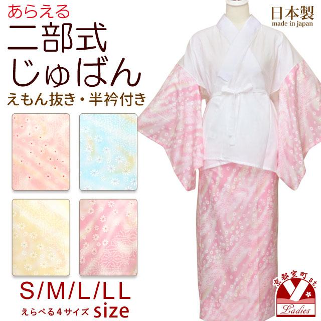 画像1: 二部式 襦袢 半衿付き カラー襦袢 二部式襦袢 衣文抜き 選べる4色・4サイズ(S M L LL)