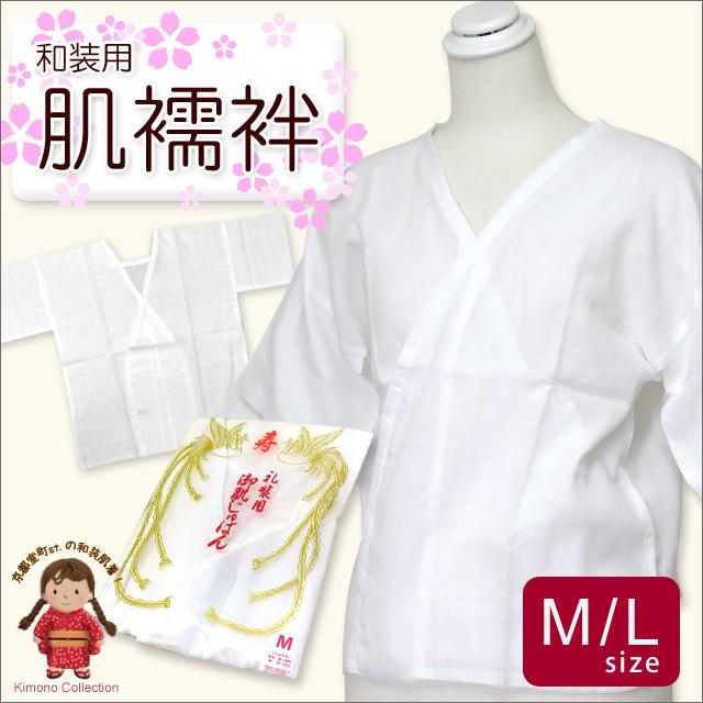 画像1: 【肌着 着物用インナー】 和装肌襦袢 礼装用肌じゅばん M/L【白】