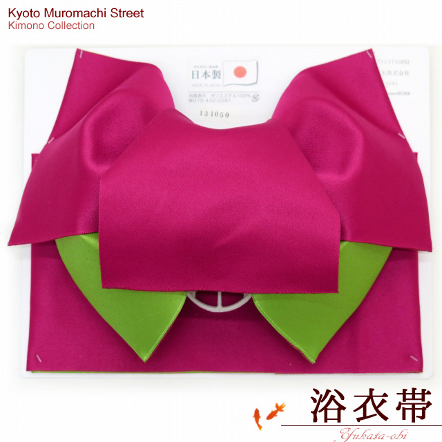 ≪夏物セール!現品限り≫ 女性用浴衣帯 垂れ付き作り帯 日本製【チェリーピンク&黄緑】