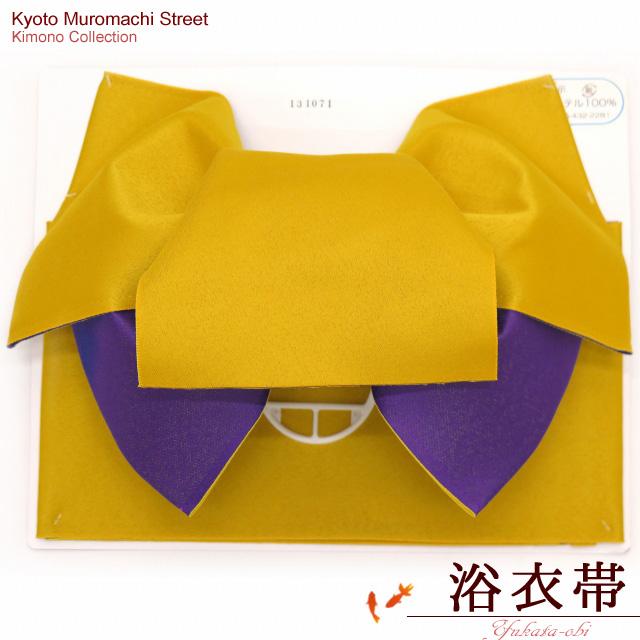画像1: 女性用浴衣帯 みやこ結び風の作り帯 日本製【濃い黄色×紫】