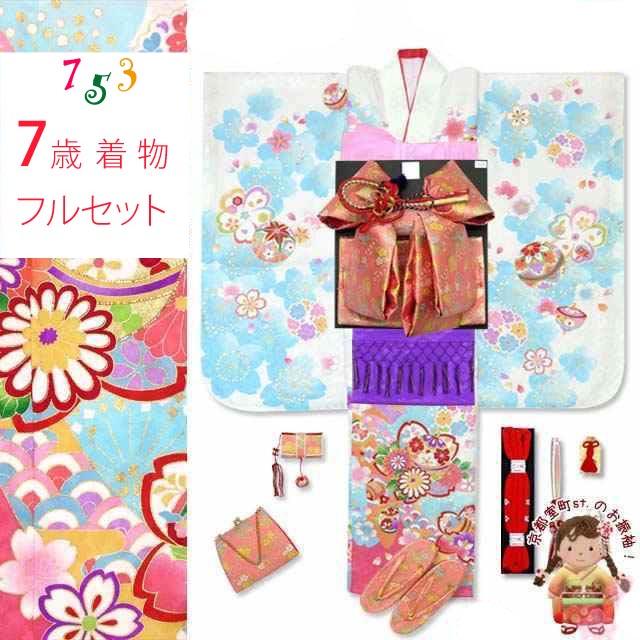 画像1: 七五三 着物 7歳 女の子の絵羽柄の着物フルセット(正絹)【白地 桜に鞠】