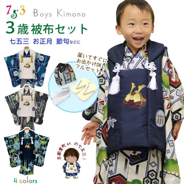 七五三 着物 3歳男の子用 被布コートセット(合繊)