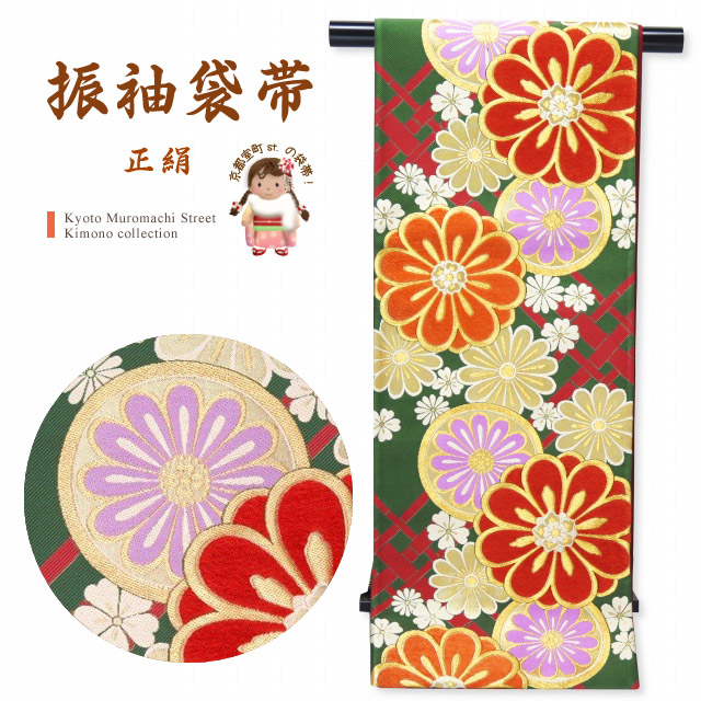 画像1: 振袖用 袋帯 正絹 成人式に レトロ モダン 西陣織の袋帯 六通 仕立て上がり【深緑 菊に竹】