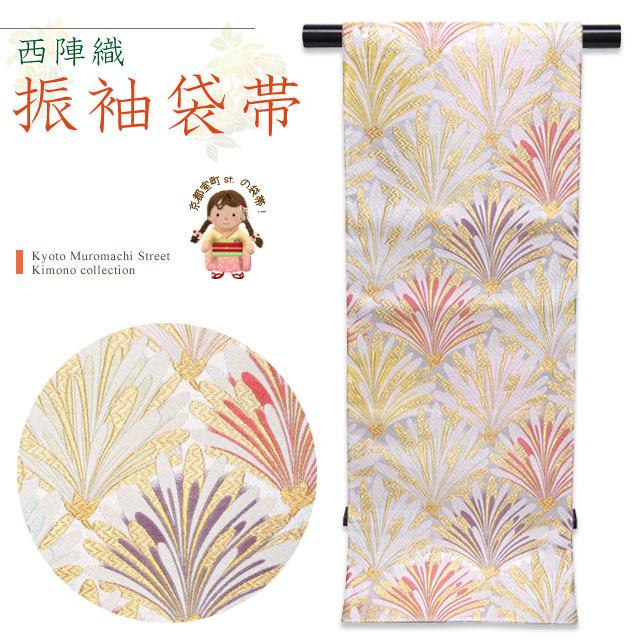 画像1: 振袖用袋帯 成人式の振袖に 正絹 西陣織の袋帯 仕立て上がり【白系 羽根】