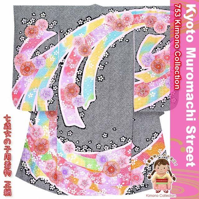 画像1: 七五三 7歳 女の子 絵羽柄の子供着物(正絹)【黒 桜に熨斗】