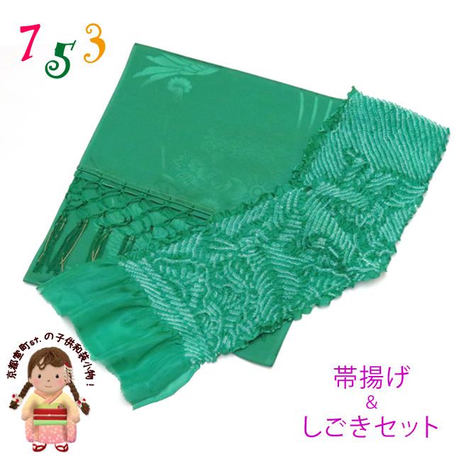 画像1: しごきと帯揚げセット 七五三の着物に 子供用の志古貴と帯揚げ【緑】