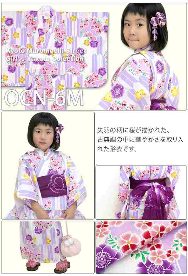 画像2: 子供浴衣 京都室町st.オリジナル 古典柄のこども浴衣 110サイズ【生成り、薄紫 矢絣に花】