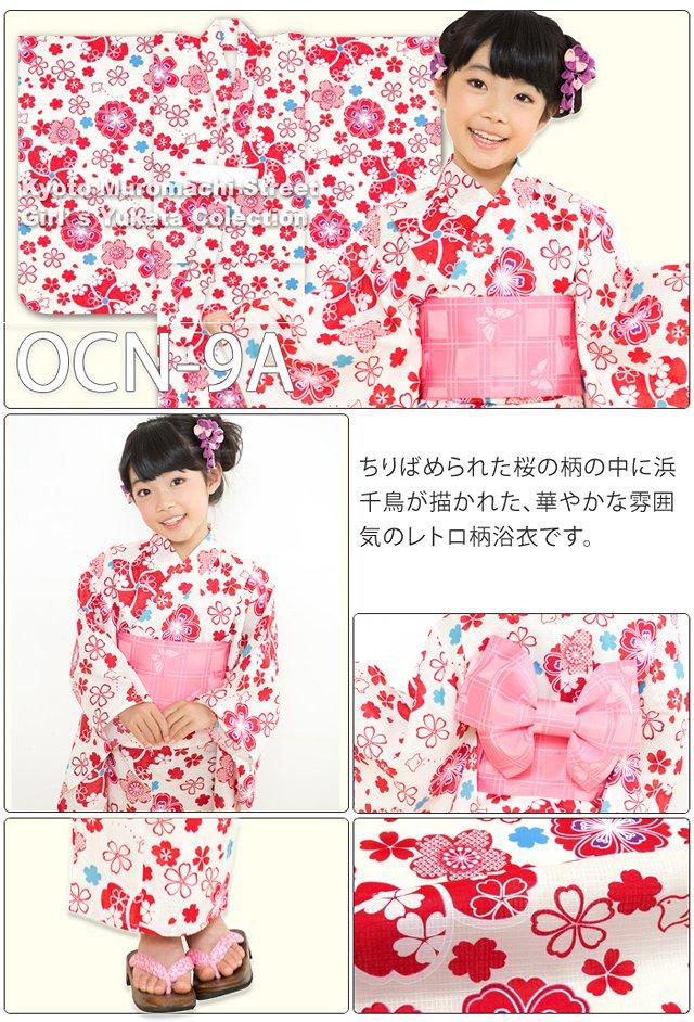 画像3: オリジナル浴衣 子供用 古典柄の女の子浴衣 110cm【生成り・赤系 桜と千鳥】