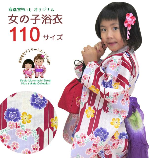 画像1: 子供浴衣 110cm 女の子用 京都室町st.オリジナル 古典柄のこども浴衣【生成り 赤矢絣に花】