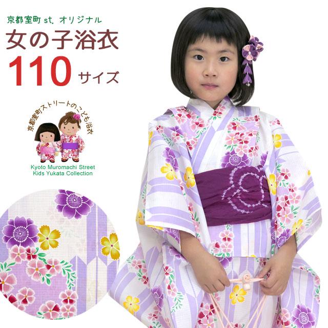 画像1: 子供浴衣 京都室町st.オリジナル 古典柄のこども浴衣 110サイズ【生成り、薄紫 矢絣に花】