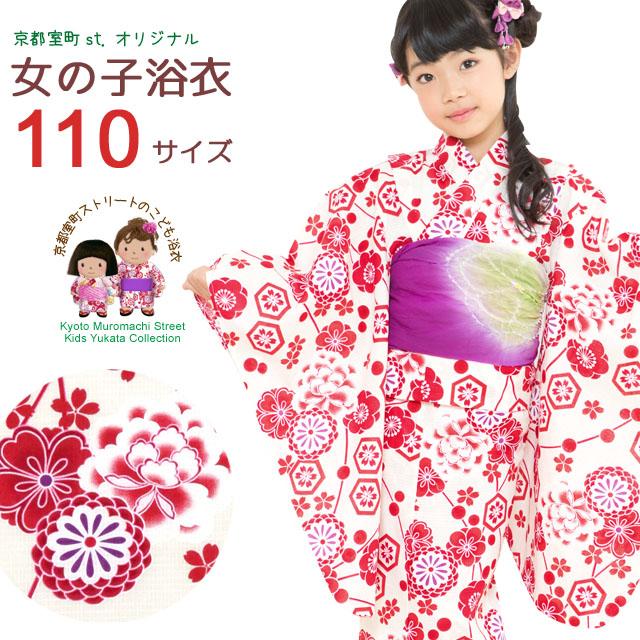 画像1: オリジナル浴衣 子供用 古典柄の女の子浴衣 110cm【生成り・赤系 古典柄】