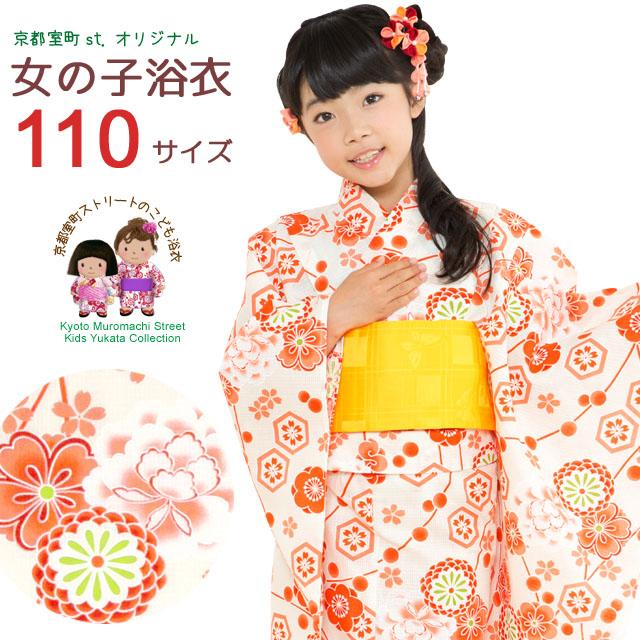 画像1: オリジナル浴衣 子供用 古典柄の女の子浴衣 110cm【生成り・オレンジ系 古典柄】