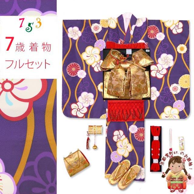 画像1: 七五三 着物 7歳 女の子用 フルセット レトロ 古典柄の子供着物セット 合繊【紫 梅に立涌】