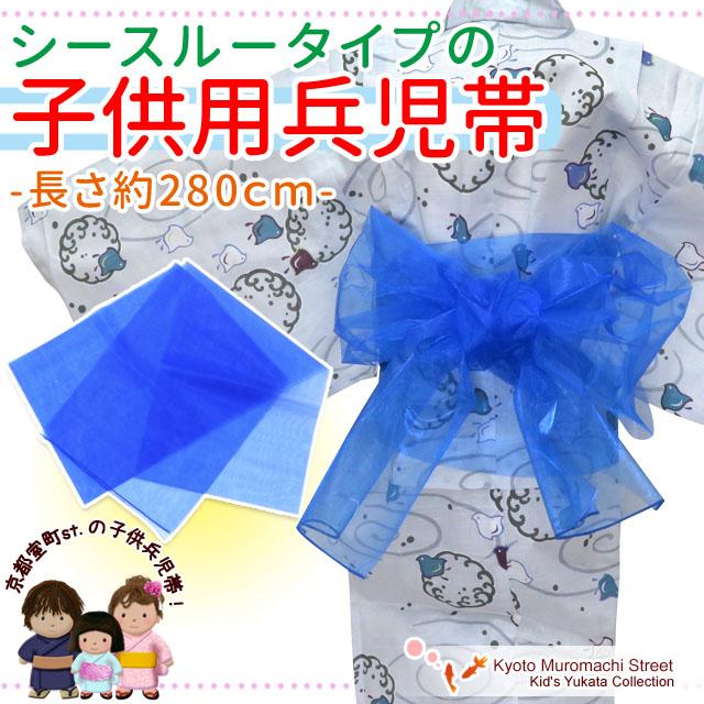 画像1: 兵児帯 子供 男の子 へこ帯【青】
