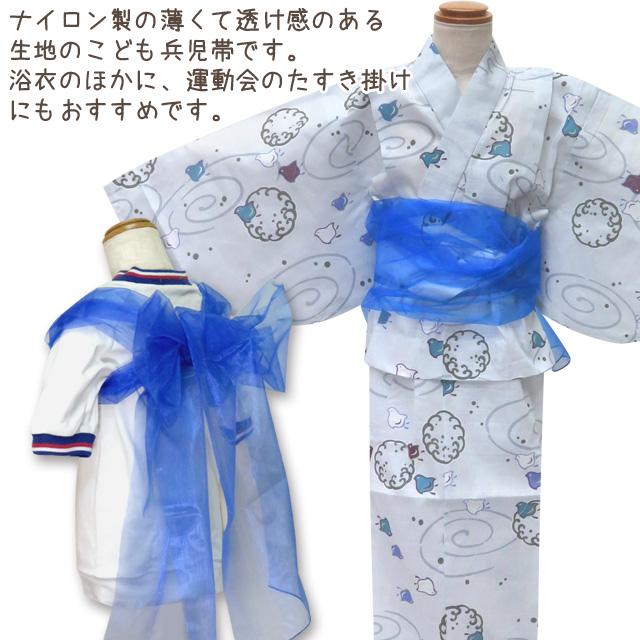 画像2: 兵児帯 子供 男の子 へこ帯【青】