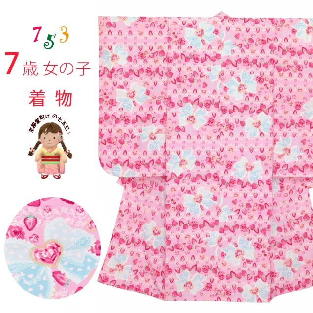画像1: 七五三 着物 7歳 女の子用 総柄の四つ身の着物(合繊)【ピンク リボンにいちご】