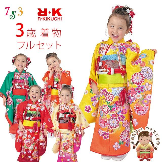 R・K (リョウコ・キクチ) 七五三 着物 3歳女の子用 被布コートセット(合繊)
