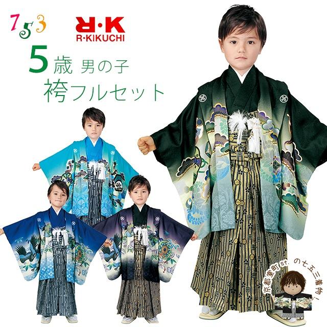 R・K 5歳 男の子 フルセット