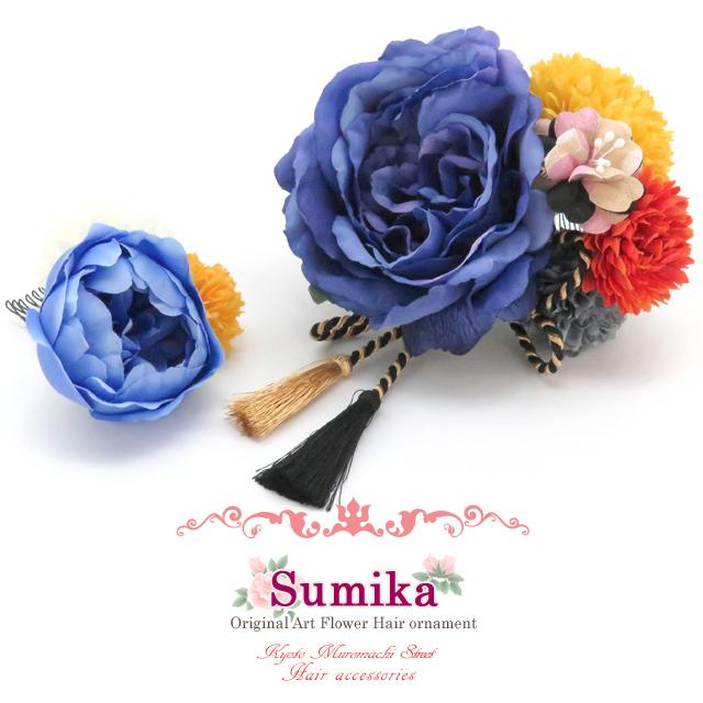 画像1: 成人式・卒業式など、フォーマルな装いに sumika オリジナルアートフラワー髪飾り 2点セット【ブルーローズ マム】
