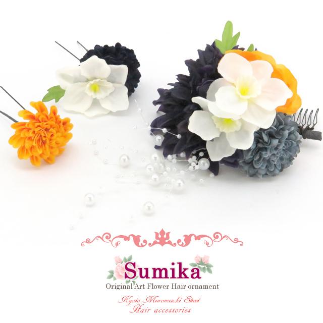 画像1: 成人式・卒業式など、フォーマルな装いに sumika オリジナルアートフラワー髪飾り 3点セット【パープル系 ダリアにマム】