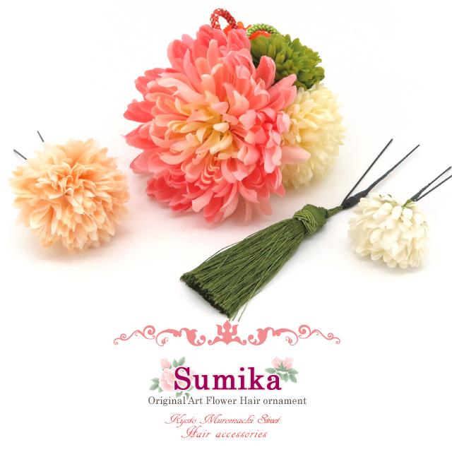 画像1: 成人式・卒業式など、フォーマルな装いに sumika オリジナルアートフラワー髪飾り 4点セット【ピンク系 マムにタッセル】