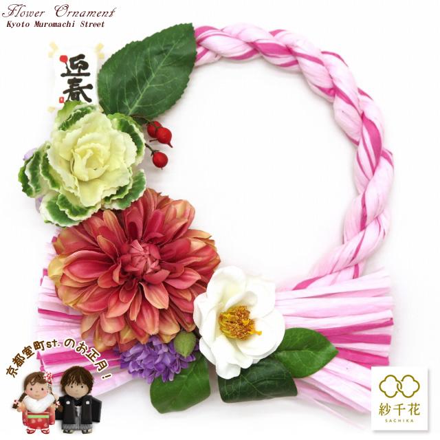画像1: しめ縄飾り リース 「紗千花」 手作りのアートフラワー お正月飾り 【ピンク 葉ボタン】