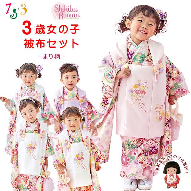 式部浪漫 七五三 着物 3歳女の子用 被布コートセット(合繊)