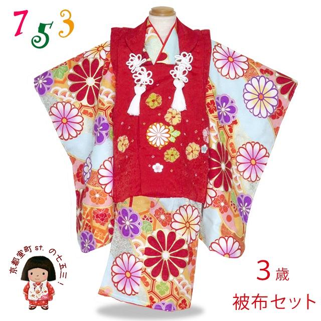 画像1: 七五三 着物 3歳 被布コートセット 式部浪漫ブランドのお祝い着物セット 正絹【水色 古典柄】