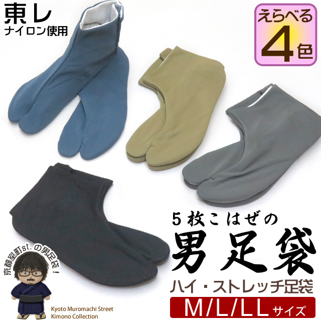 画像1: 男性用 カラー足袋 日本製 5枚こはぜの東レ ハイ・ストレッチ足袋 無地 選べる色・サイズ(M L LL)