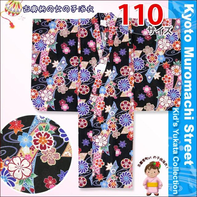 画像1: 子供浴衣  女の子 古典柄のこども浴衣 110サイズ【黒地、古典桜】