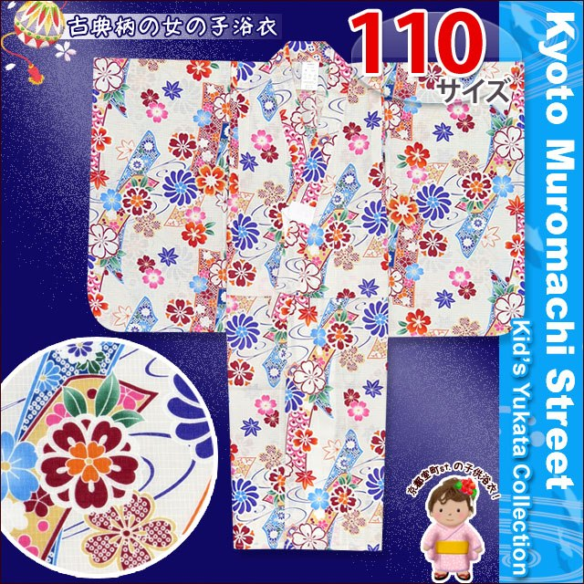 画像1: 子供浴衣  女の子 古典柄のこども浴衣 110サイズ【生成り、古典桜】
