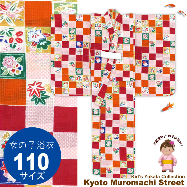 画像1: 子供浴衣 女の子 市松柄のこども浴衣 110cm【赤、オレンジ】