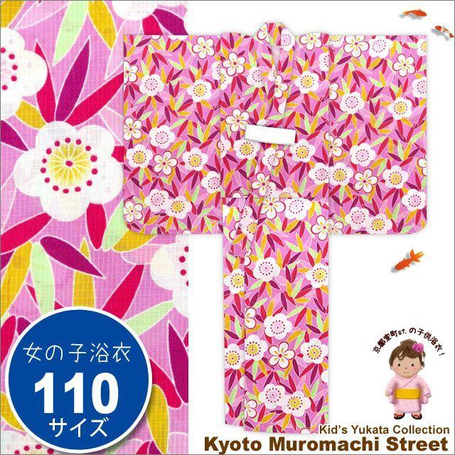 画像1: こども浴衣 女の子用 子供浴衣 110cm【ピンク 笹と梅】